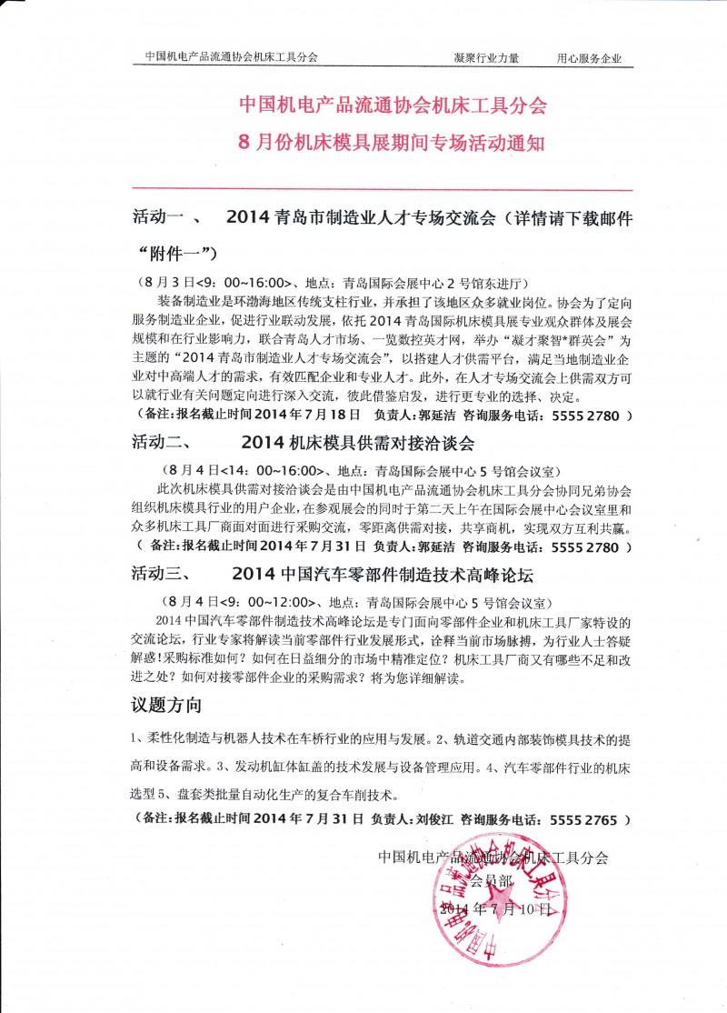 协会8月份机床模具展期间专场活动会员通知7.11